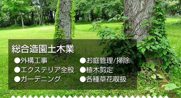 外構工事 エクステリア全般 ガーデニング お庭管理/掃除 植木剪定 各種草花取扱